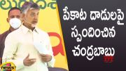 TDP Chief Chandrababu Naidu Responds Over Poker Club Issue In AP (Video)