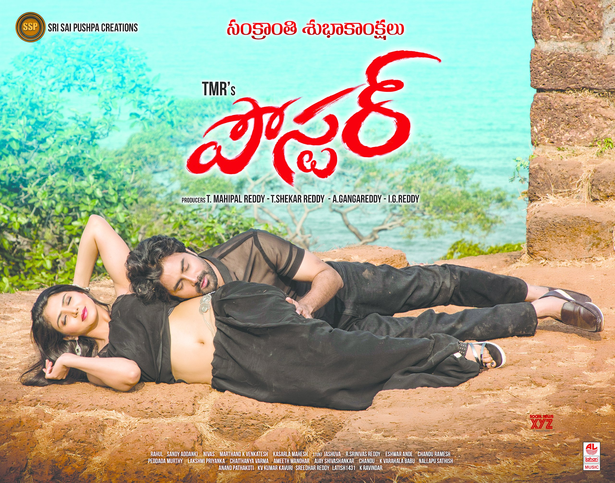 Poster Movie Ready For Release In February