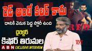 ABN: RED Movie Director Kishore Tirumala Exclusive Interview (Video)