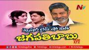 NTV: Jagapathi Babu Exclusive Interview On Dasara Bullodu @ 50 Years (Video)