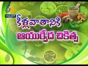 Ayurveda Treatment For Rheumatoid Arthritis | Sukhibhava | 13th January 2021 | ETV Andhra Pradesh  (Video)
