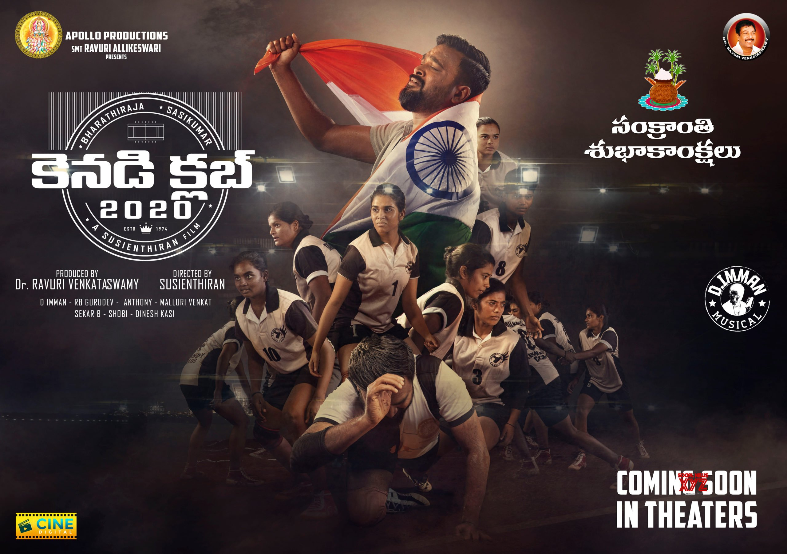 Kennedy Club Movie First Look Out Poster Is Out