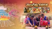 Sankranthi Celebrated in Traditional Way | by Gudavelli Residents | Krishna District  (Video)