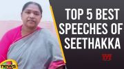 All Time Top 5 Best Speeches Of Mulugu MLA Seethakka (Video)