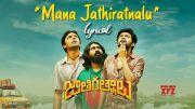 Mana JathiRatnalu Lyrical | Jathi Ratnalu | Naveen Polishetty, Faria | Radhan | Anudeep K V [HD] (Video)