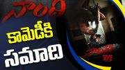 ABN:  Allari Naresh Tomb To Comedy (Video)
