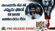 Producer AhiTeja Emotional Speech At Akshara Movie Pre Release Event (Video)