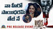 Nandita Swetha Speech At Akshara Movie Pre Release Event (Video)