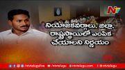 NTV: CM Jagan Takes Key Decision On Village Volunteers (Video)