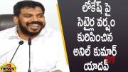 Minister Anil Kumar Yadav Satirical Comments On Nara Lokesh (Video)