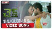 #Check -Ninnu Chudakunda Video Song   Nithiin, Priya Varrier  Chandra Sekhar Yeleti  KalyaniMalik [HD] (Video)