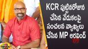 BJP MP Dharmapuri Arvind Sensational Comments On CM KCR's Birthday Celebrations (Video)