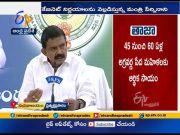 Cabinet Meet Ends | Minister Perni Nani Press Meet  (Video)