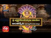 Sri Lakshmi Narasimha Swamy Temple | Amtarveadi | Teerthayatra | 24th February 2021 | Full Episode  (Video)