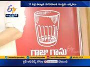 Municipal Corporation Elections | Political Heat Raises In Guntur  (Video)
