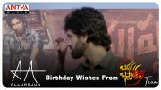 #AlluArjun Birthday Wishes From Ilavala films | Viran Mitramasetty | Nikita | Bathuku Busstand Movie [HD] (Video)