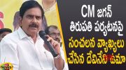TDP Leader Devineni Uma Sensational Comments On CM Jagan's Tirupati Tour (Video)
