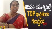 Panchumarthi Anuradha Expresses Confidence Over TDP Victory In Tirupati By-Election (Video)
