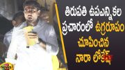 Nara Lokesh Gets Furious in Tirupati By-Election Campaign (Video)