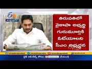 CM Jagan Urges People | for Cast Vote to YCP in Tirupati Bypoll  (Video)
