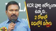 Health Director Srinivasa Rao Speaks About CM KCR Health Condition (Video)