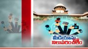 Media Cant be Stopped from Reporting Court Observations | SC Tells Election Commission  (Video)