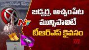 NTV: TRS Wins in Jadcherla Municipality (Video)