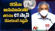 NTV: AIIMS Director Warns People, And Suggest To Avoid Repeated CT Scan, Can Cause Cancer (Video)