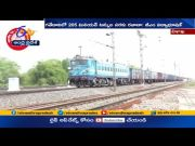 East Coast Railway Sets New Record | in Freight Loading | Becomes Most Profitable Railway Zone  (Video)