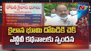 NTV: Ex-MLA Dr Akula Satyanrayana Responds on Rajahmundry Kailasa Bhoomi Issue (Video)