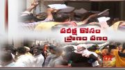 Tech Glitches Delay Covid Test Results | in Anantapur | Public Facing Problems  (Video)