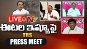 NTV: TRS Leaders Press Meet Over Etela Issue Live (Video)