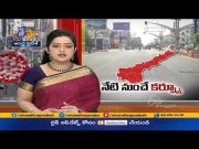 Partial Lockdown Imposed in Andhra Pradesh | All Including Transport will be Shutdown by 12 Noon  (Video)