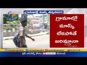 Rs 50 to Rs 200 Fine In Villages | for Not Wearing Masks | Govt Issues Orders  (Video)