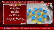 NTV:  Black Fungus Drug Black Marketing During Pandemic (Video)