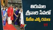 NTV: Supreme Court Chief Justice NV Ramana visits Tirumala (Video)