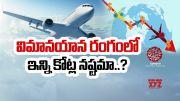   Civil Aviation Massively Hit by Corona    Idi Sangathi  (Video)