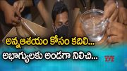 Our Youth Social Community | Vijayawada Youngsters Doing A Lot for Needy | as Social Responsibility  (Video)