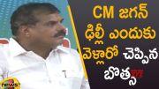 Minister Botsa Satyanarayana Gives Clarity Over CM YS Jagan Delhi Tour (Video)