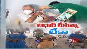 Aadhaar not Mandatory for Corona Vaccination to Senior Citizens | Govt Orders  (Video)