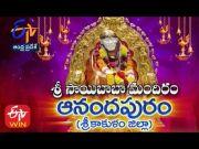 Sri Sai Baba Mandiram | Anandapuram | Srikakulam | Teerthayatra | 10th June 2021 | AP  (Video)