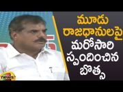 Minister Botsa Satyanarayana Responds Over Three Capitals (Video)