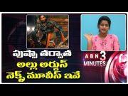 ABN: Allu Arjun New Movie Updates (Video)