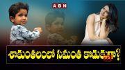 ABN:  Whos Samantha son in Shakuntalam movie (Video)