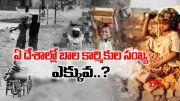   June 12th World Against Child Labour Day    Idi Sangathi  (Video)