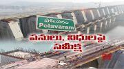 Union Jal Shakti Secretary Pankaj Kumar   to Review on Progress of The Polavaram Project  (Video)