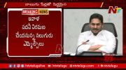 NTV: AP Govt Finalized  Four Names For MLC Posts Under Governor Quota (Video)