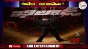 ABN:  Ravi Teja New Movie Updates 2021 (Video)