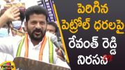 Revanth Reddy Protest about Petrol Price Hike (Video)