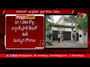 NTV: Rs1,064 Crore Bank Fraud: Special Report On ED Conducts Searches At TRS Nama Nageswara Rao Residence (Video)